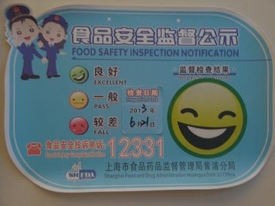 SmileyShanghaiStarbucks